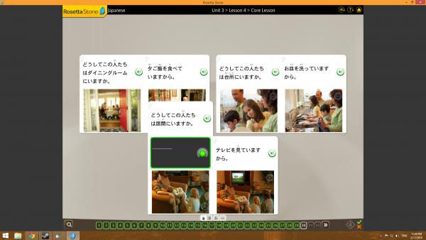 rosetta_stone_japanese_example1