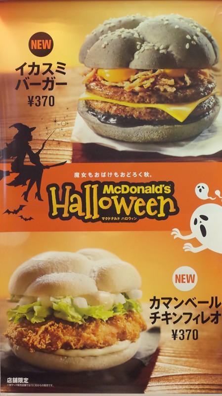 mcdonalds-black-hamburger-white-chicken-halloween-promo