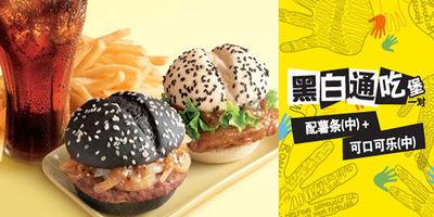 mcdonalds-china-black-white-burger