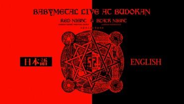 babymetal_live_at_budokan1