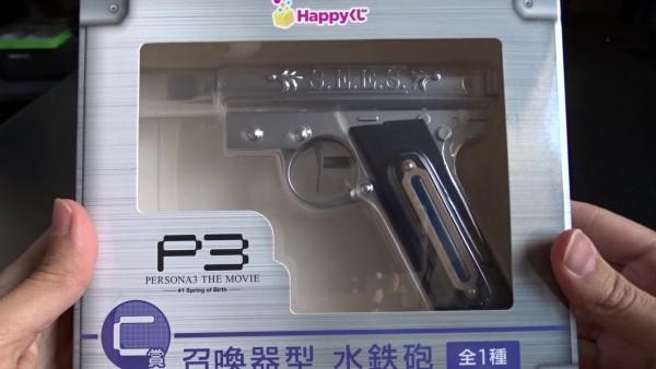 persona-3-evoker-water-gun