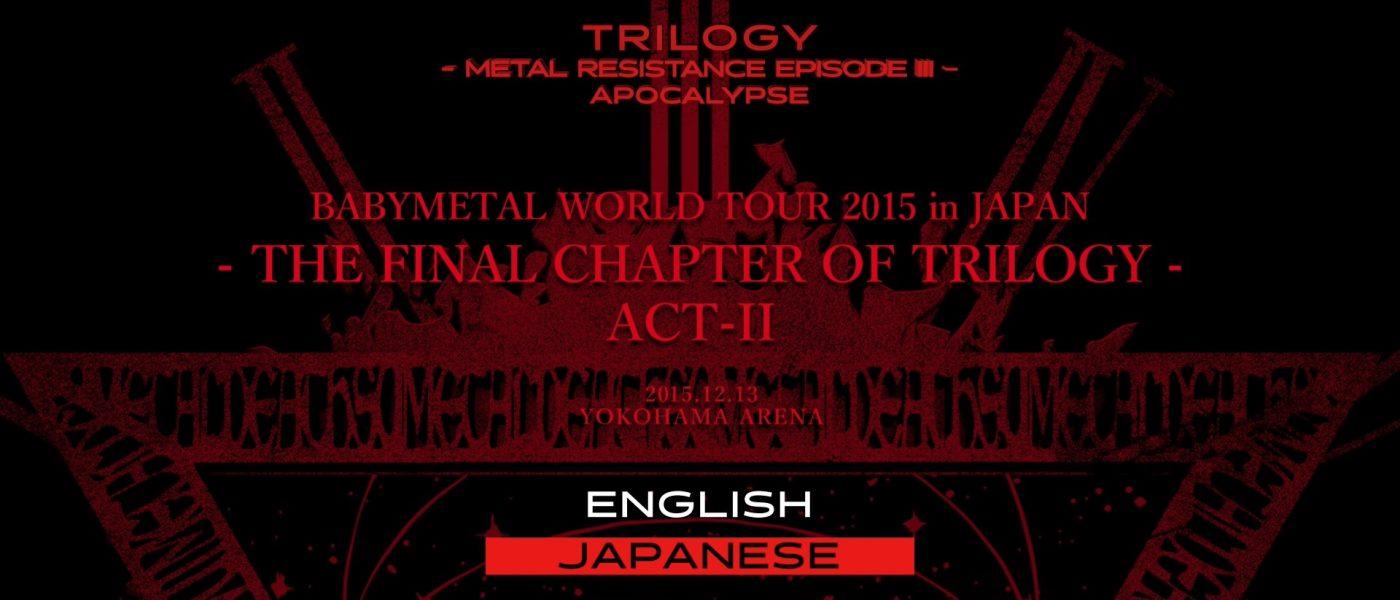 babymetal-trilogy-menu-screen